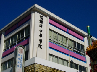 Yokohama Overseas Chinese School.